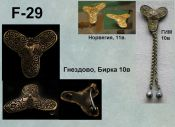 F-29. Гнездово, Бирка 10 век