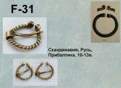 F-31. Скандинавия, Русь, Прибалтика 10-13 век