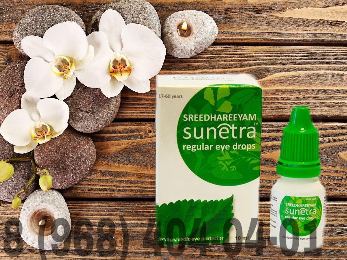 Глазные капли Сунетра Sreedhareeyam sunetra regular eye drops 10 мл