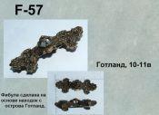 F-57. Готланд 10-11 век