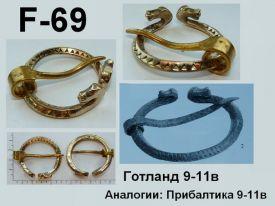 F-69. Готланд 9-10 век