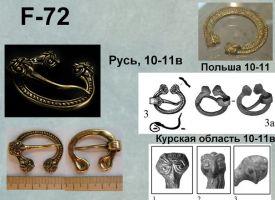F-72. Русь 10-11 век
