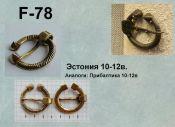 F-78. Эстония 10-12 век