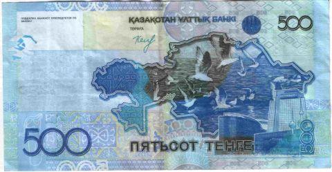 500 тенге 2006 года Казахстан