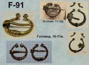 F-91. Готланд 10-11 век