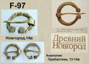 F-97. Новгород 14 век