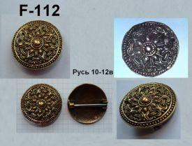 F-112. Русь 10-12 век