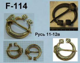 F-114. Русь 11-12 век
