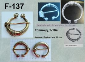 F-137. Готланд 9-10 век