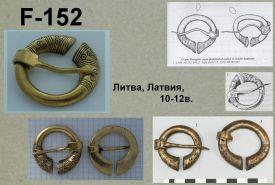 F-152. Литва, Латвия 10-12 век