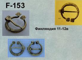 F-153. Финляндия 11-12 век