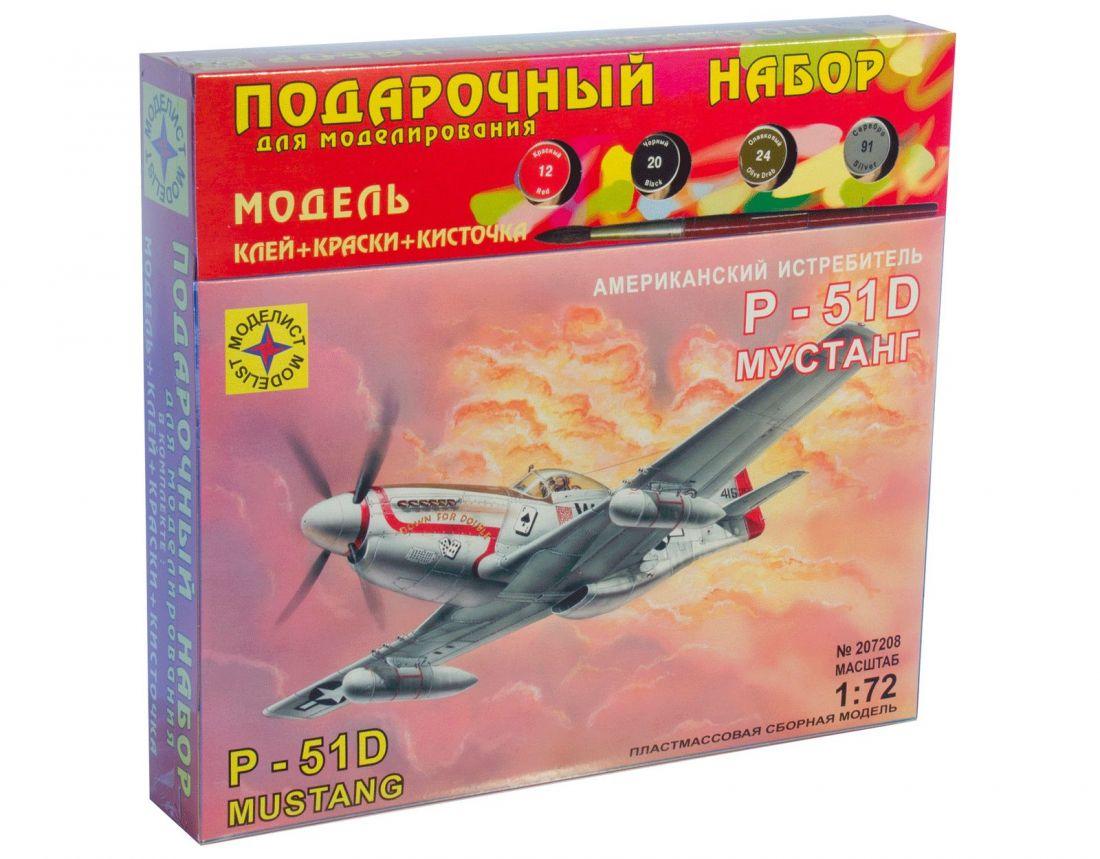 """Подарочный набор Самолет  американский истребитель P-51D """"Мустанг"""" (1:72)"""