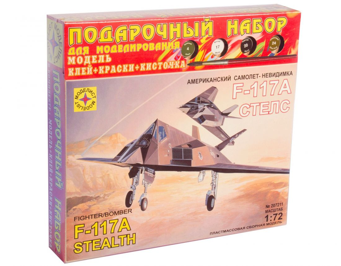 """Подарочный набор Самолет  американский самолет-невидимка F-117А """"Стелс"""" (1:72)"""