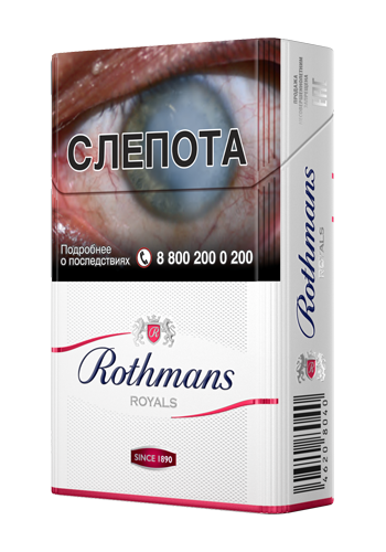 ROTHMANS Royals Red