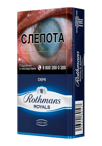 ROTHMANS Royals Demi