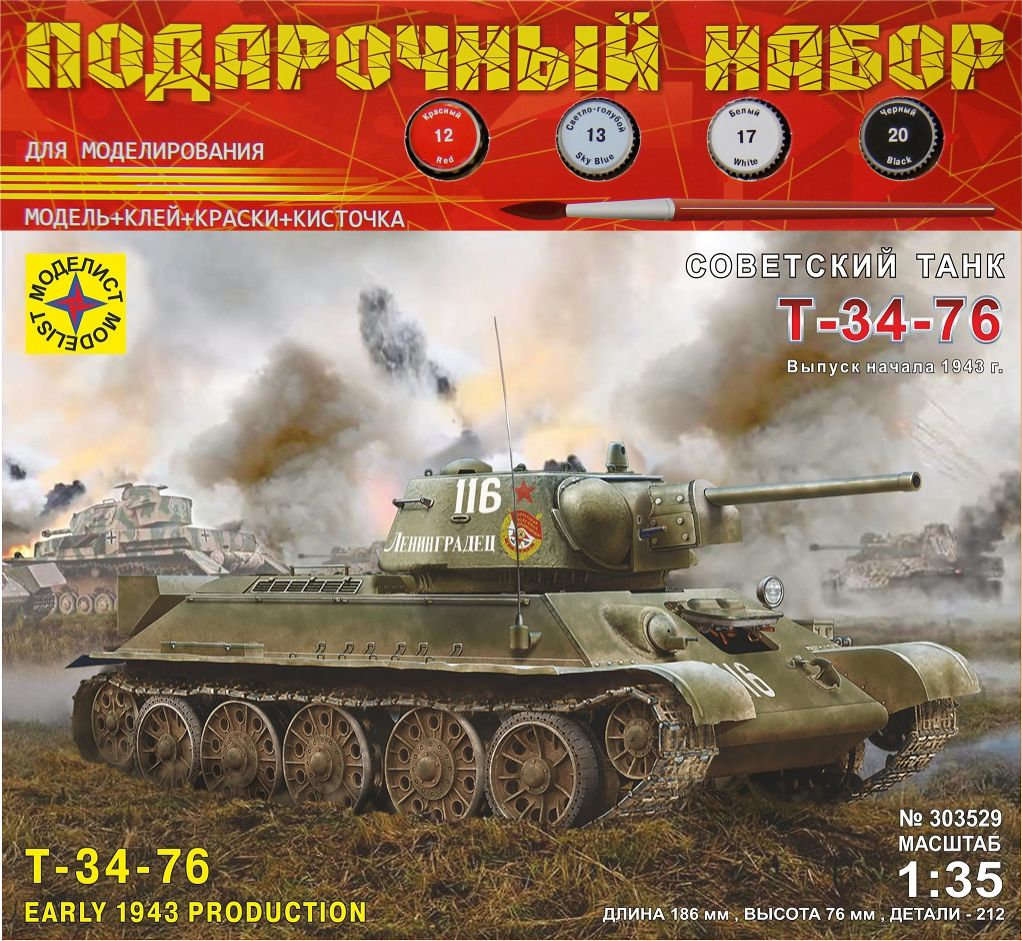 Подарочный набор Советский танк Т-34-76 выпуск начала 1943 г.   (1:35)