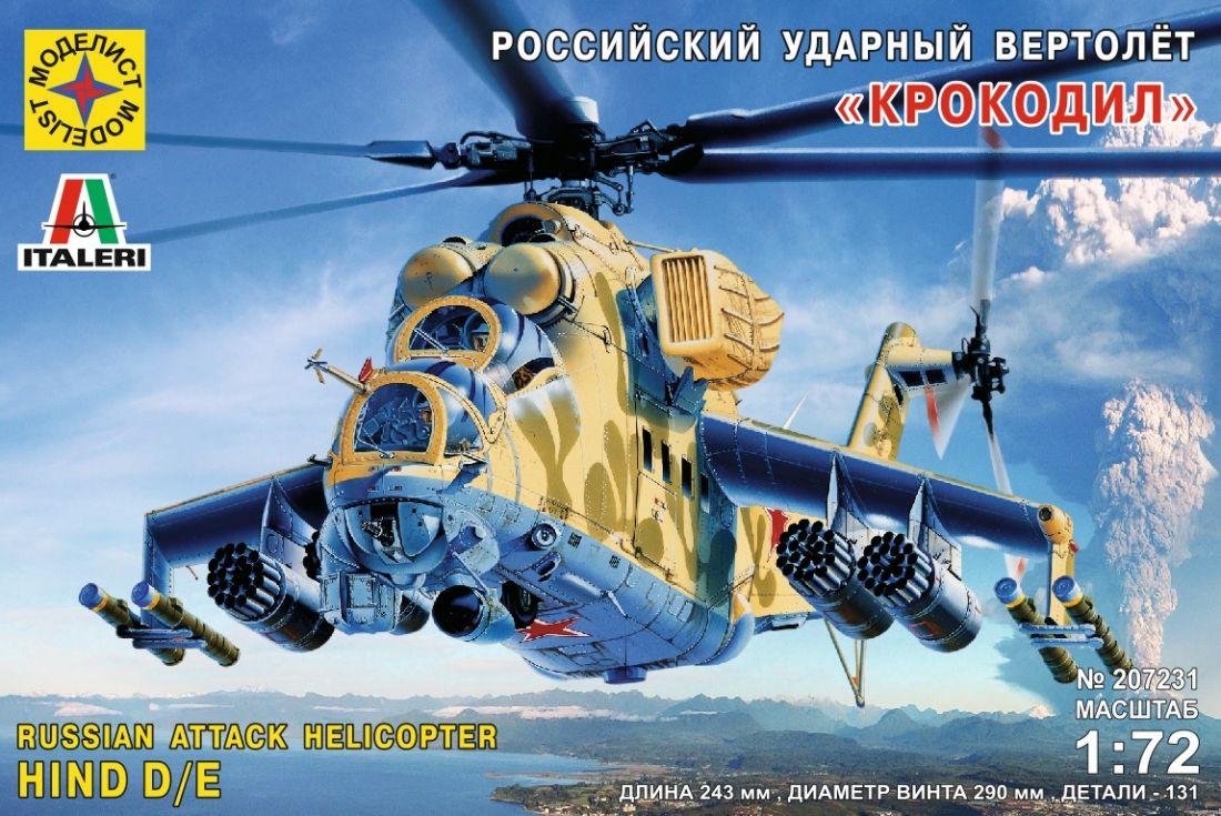 """Советский ударный вертолёт """"Крокодил""""  (1:72)"""