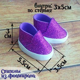 Слипоны 5см (фиолет. блестки) Фоамиран. Обувь для кукол 300-01-02