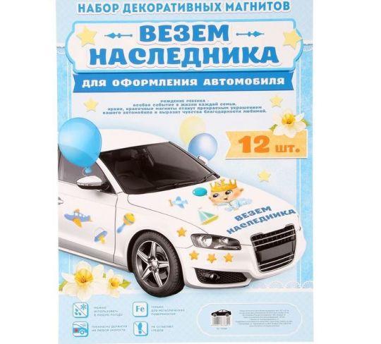 """Магниты """"Везем наследника"""" на автомобиль"""
