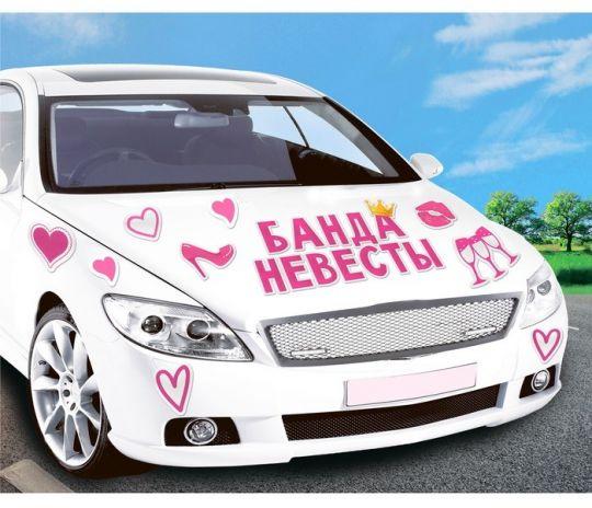 Магниты Банда Невесты автомобильные