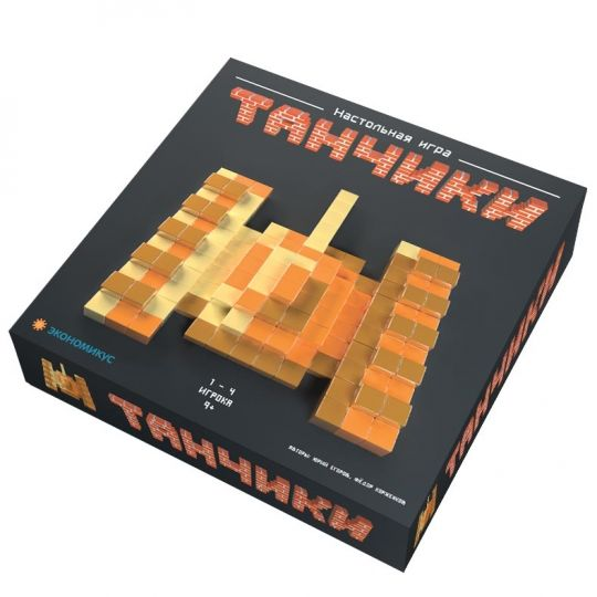 Танчики