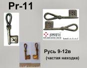 Pr-11