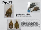 Pr-27