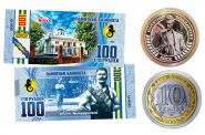 10+100 РУБЛЕЙ - ЕЙСК - Памятник Бондарчуку,НАБОР МОНЕТА+БАНКНОТА