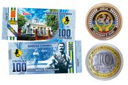 10+100 РУБЛЕЙ - ЕЙСК - Основание города 1848г,НАБОР МОНЕТА+БАНКНОТА