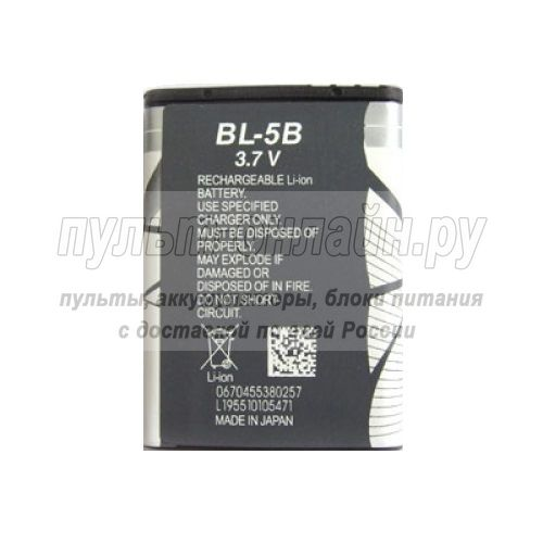 Аккумулятор Nokia BL-5B  техпак