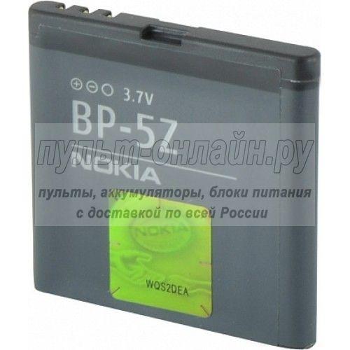 Аккумулятор Nokia BP-5Z  700