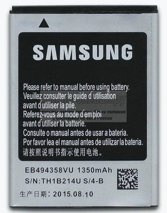 Аккумулятор Samsung Galaxy Ace  (EB494358VU)