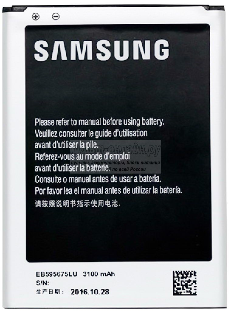Аккумулятор Samsung Galaxy Note 2, N7100    (EB595675LU)