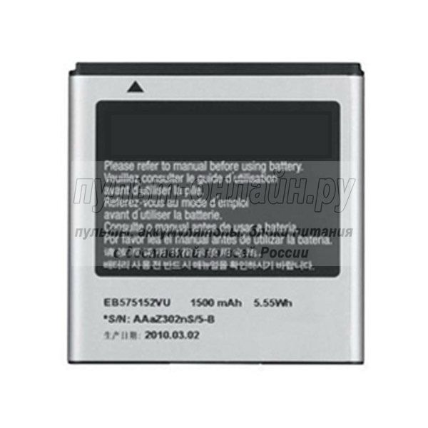 Аккумулятор Samsung Galaxy S,  i9000 (EB575152VUC)
