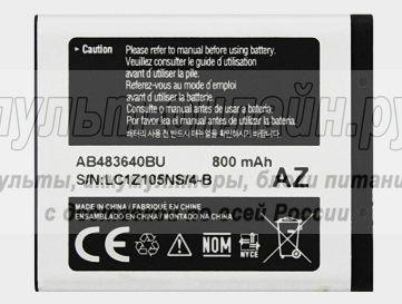 Аккумулятор Samsung E200 (AB483640)