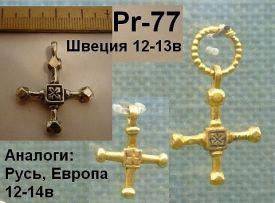 Pr-77