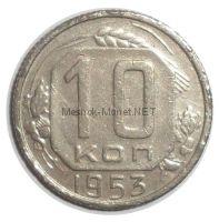 10 копеек 1953 года # 3