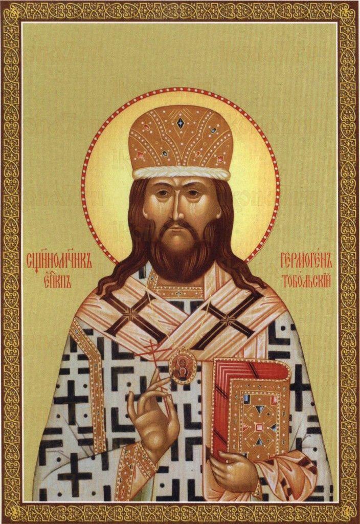 Икона Гермоген Тобольский мученик