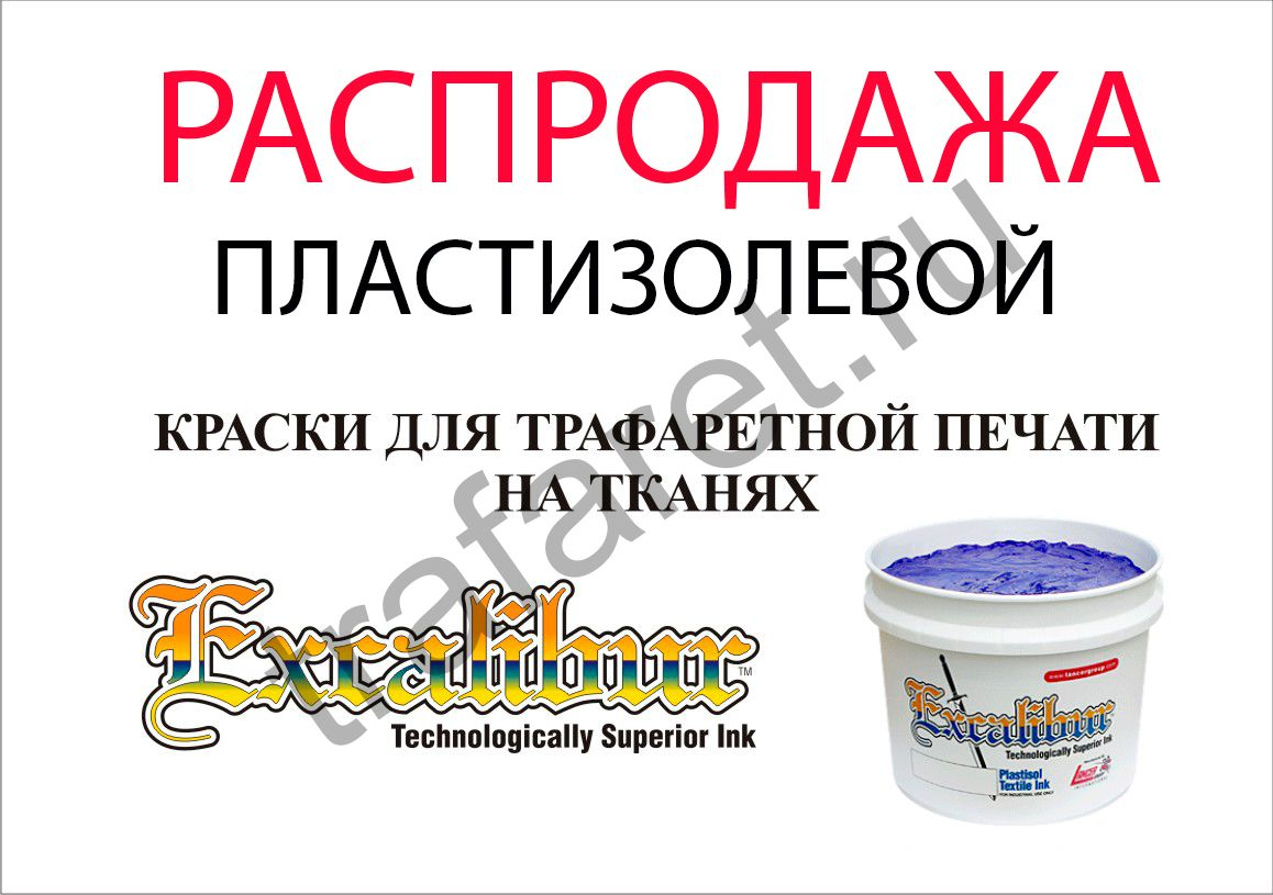 Краска пластизоль Excalibur 551 ColorPro White / Белая (3,8 литра/5 кг.)