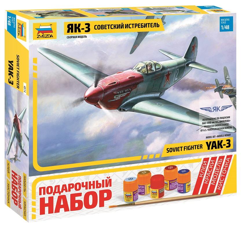 """4814ПН Подарочные набор Самолет """"Як-3"""" (1:48)"""