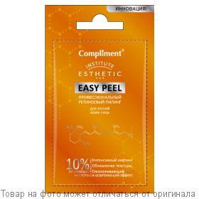 """COMPLIMENT Саше """"Easy Peel"""" профессиональный ретиноевый пилинг для лица 7мл, шт"""