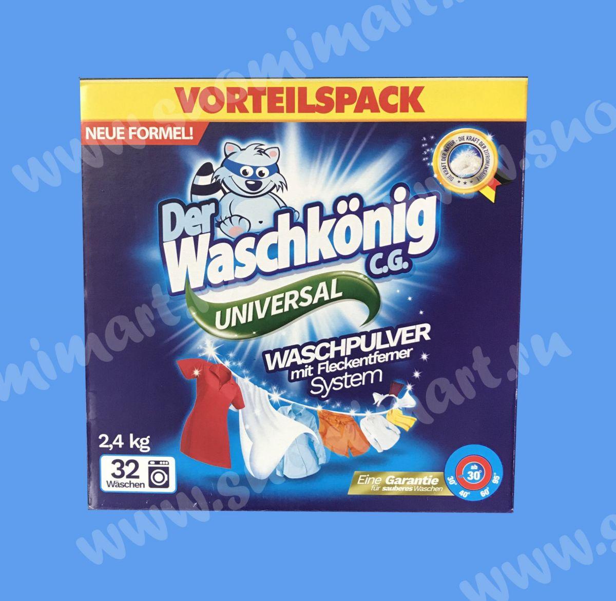 Стиральный порошок Der Waschkonig (универсальный) 2,4кг
