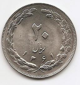 20 риалов (Регулярный выпуск) Иран  1361 (1982)