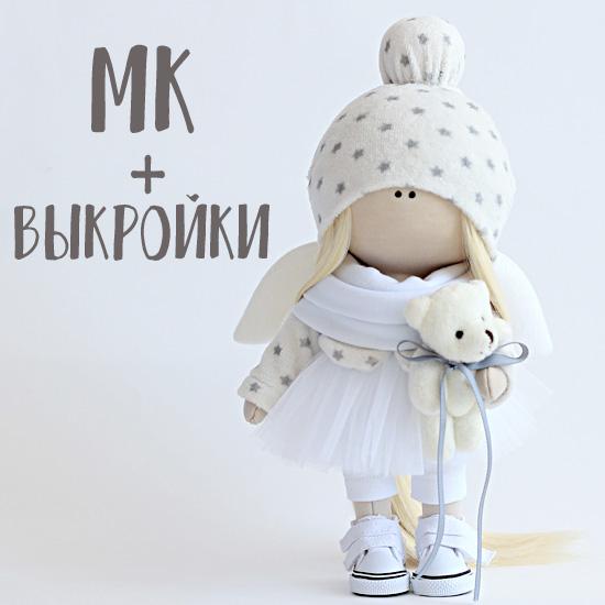 Мастер Класс + выкройка Кукла Ева