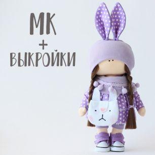 Мастер Класс + выкройка Кукла Лили