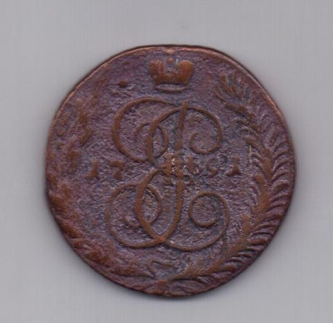 5 копеек 1791 года АМ