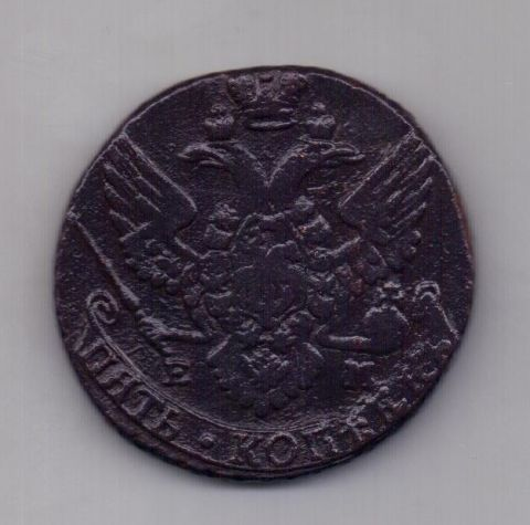 5 копеек 1796 года R! ЕМ