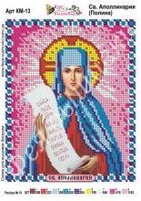 КМ-13 Фея Вышивки. Святая Апполинария (Полина). А5 (набор 450 рублей)
