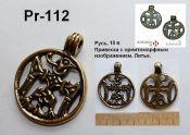 Pr-112
