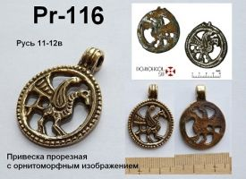Pr-116